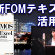 10_fom