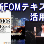 FOMのMOS2013対策テキスト発売&上手な試験勉強への活用法