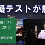 無料でMOS模擬テスト2013がダウンロード!日経BP社の試験問題体験版