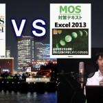 【FOM出版vs日経BP】テキスト比較!最新MOS試験2013おすすめどっち?Excel2013