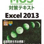 【勉強法】日経BP社のMOS対策テキストExcel2013で試験を突破する方法