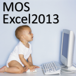 MOS Excel2013の効果的な勉強方法