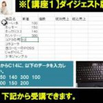MOS試験Excel2013対策Web通信講座第1回【ダイジェスト版】(Eラーニング)