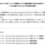 【悲報】FOM出版、発売延期 – MOS 2013模擬試験付きテキストが7月発売へ
