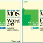 FOM模擬問題集 6/30発売 MOS Excel2013(6/27出荷)