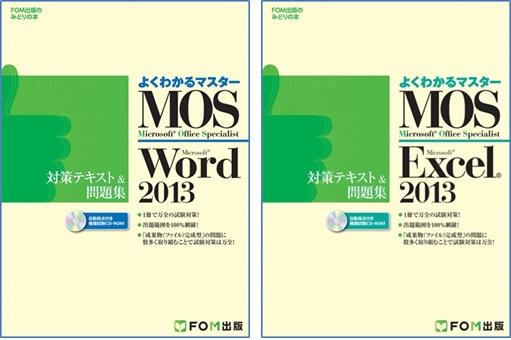 text_mos2013_0611