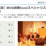 1日速習セミナー(MOS Excel2013)東京開催!