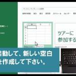 MOS試験Excel2013無料講座1-1