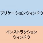 【ニュース】2015年1月中旬、MOS試験2013が画面配置を更新