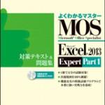 12/19FOMのMOS 2013 Expert問題集が発売