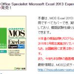 3/16、FOM出版からMOS2013(Expert)Part2対策テキスト&問題集が発売